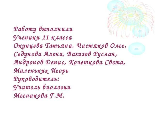 Работу выполнили Ученики 11 класса Окунцева Татьяна. Чистяков Олег, Седунова...