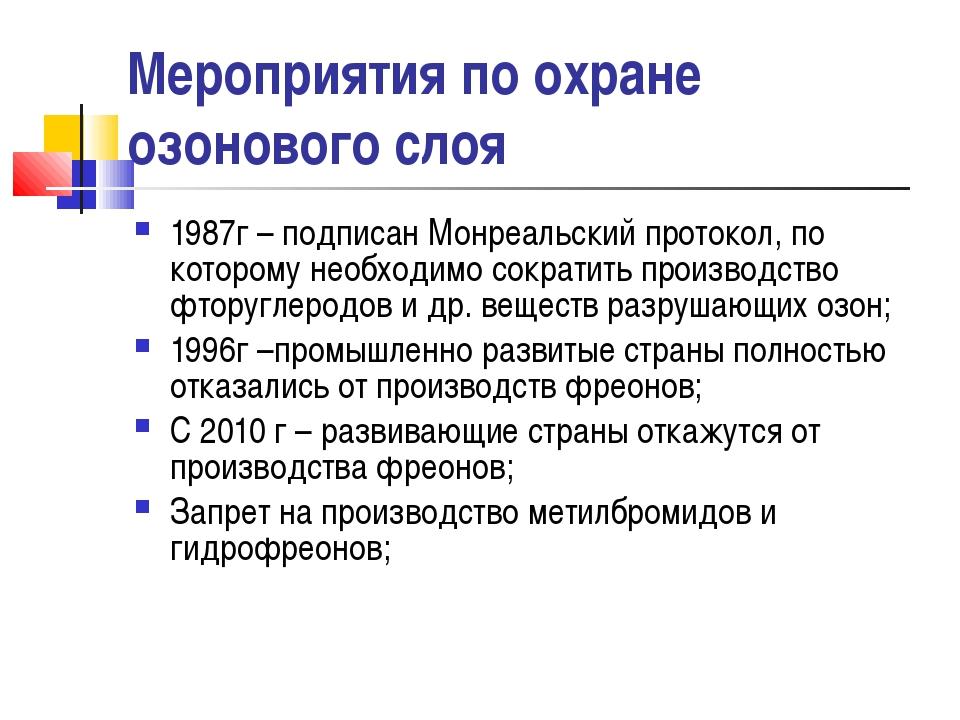 Мероприятия по охране озонового слоя 1987г – подписан Монреальский протокол,...