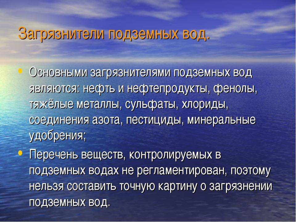 Загрязнители подземных вод. Основными загрязнителями подземных вод являются:...