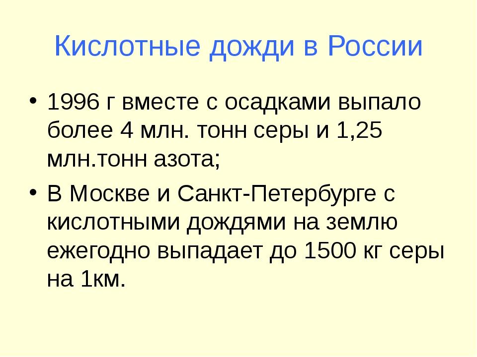 Кислотные дожди в России 1996 г вместе с осадками выпало более 4 млн. тонн се...