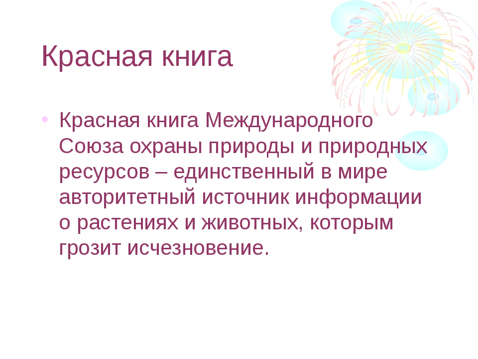 Красная книга Красная книга Международного Союза охраны природы и природных р...