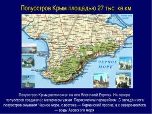 Полуостров Крым площадью 27 тыс. кв.км Полуостров Крым расположен на юге Вост