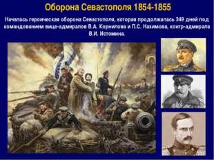 Оборона Севастополя 1854-1855 Началась героическая оборона Севастополя, котор