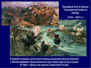 Кровавым был и период Гражданской войны в Крыму (1918 – 1920 гг.) В борьбе за