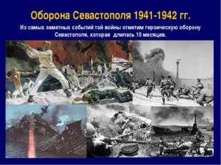 Оборона Севастополя 1941-1942 гг. Из самых заметных событий той войны отметим