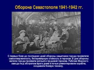 Оборона Севастополя 1941-1942 гг. С первых боев до последних дней обороны защ
