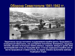 Оборона Севастополя 1941-1942 гг. Защитников города постоянно поддерживали ко