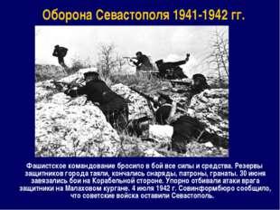 Оборона Севастополя 1941-1942 гг. Фашистское командование бросило в бой все с
