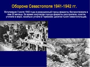 Оборона Севастополя 1941-1942 гг. Вступившие 3 июля 1942 года в разрушенный г