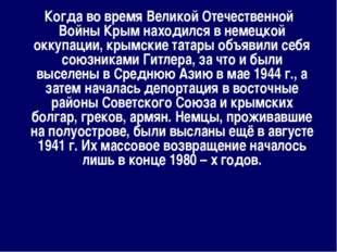 Когда во время Великой Отечественной Войны Крым находился в немецкой оккупац