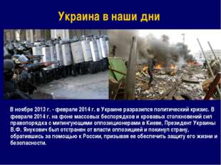 Украина в наши дни В ноябре 2013 г. - феврале 2014 г. в Украине разразился по
