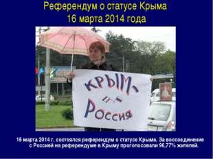 Референдум о статусе Крыма 16 марта 2014 года 16 марта 2014 г. состоялся рефе