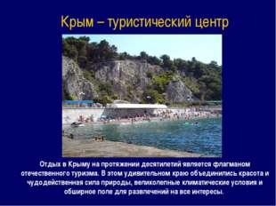 Крым – туристический центр Отдых в Крыму на протяжении десятилетий является ф
