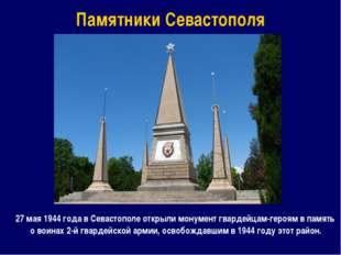 Памятники Севастополя 27 мая 1944 года в Севастополе открыли монумент гвардей