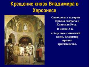 Крещение князя Владимира в Херсонесе Свою роль в истории Крыма сыграла и Киев
