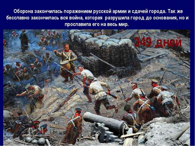 Оборона закончилась поражением русской армии и сдачей города. Так же бесслав...