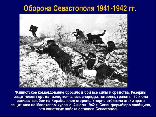 Оборона Севастополя 1941-1942 гг. Фашистское командование бросило в бой все с...