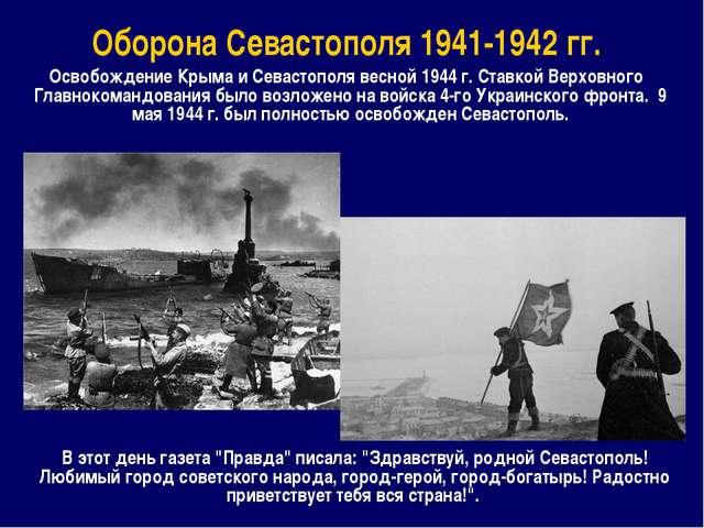 Оборона Севастополя 1941-1942 гг. Освобождение Крыма и Севастополя весной 194...