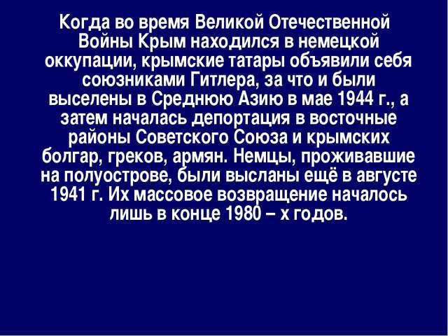 Когда во время Великой Отечественной Войны Крым находился в немецкой оккупац...