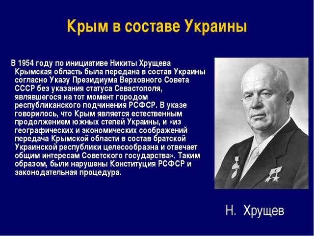 Крым в составе Украины В 1954 году по инициативе Никиты Хрущева Крымская обла...
