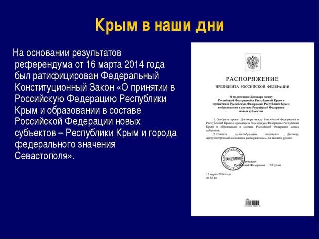 Крым в наши дни На основании результатов референдума от 16 марта 2014 года бы...