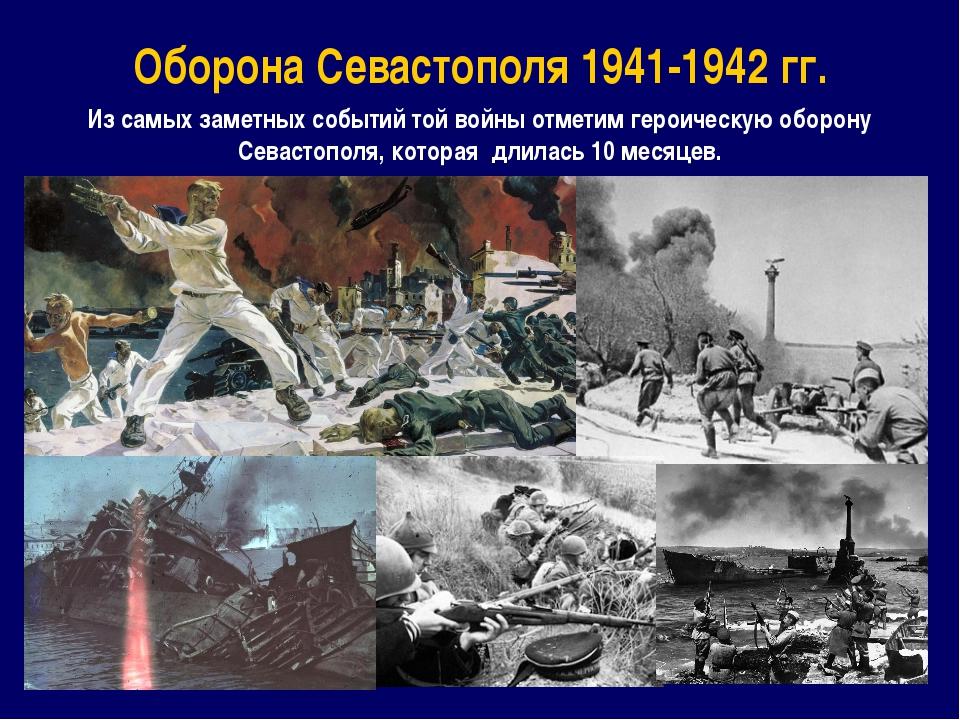Оборона Севастополя 1941-1942 гг. Из самых заметных событий той войны отметим...