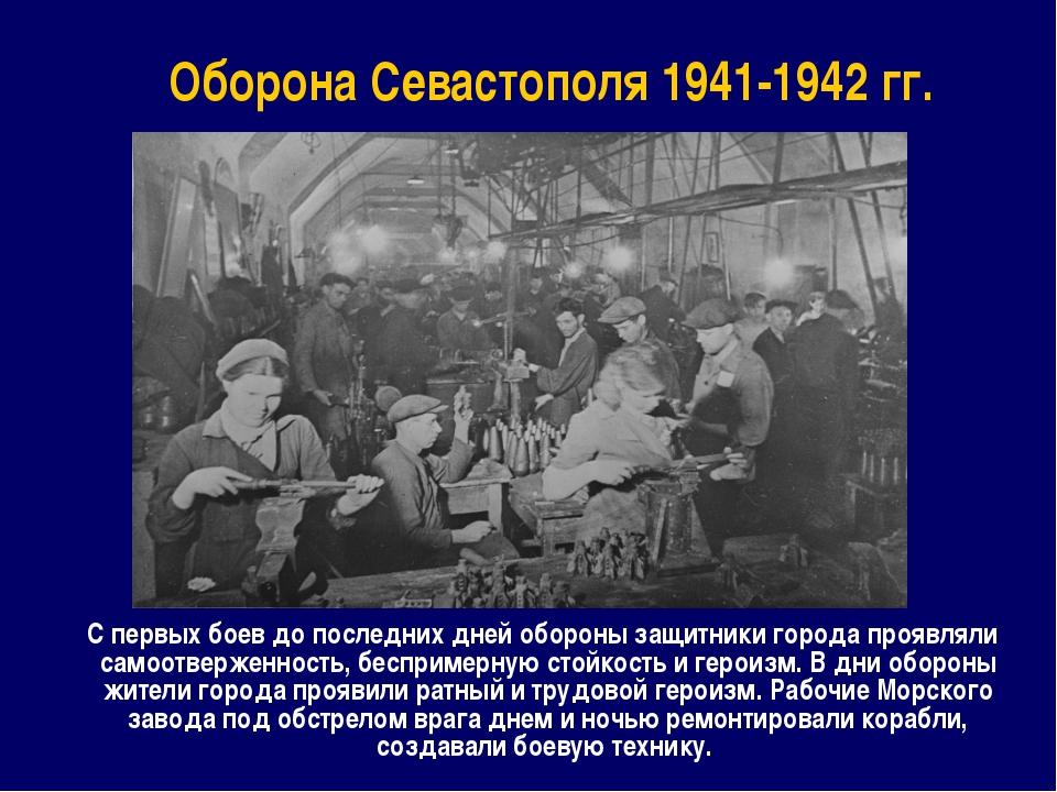 Оборона Севастополя 1941-1942 гг. С первых боев до последних дней обороны защ...