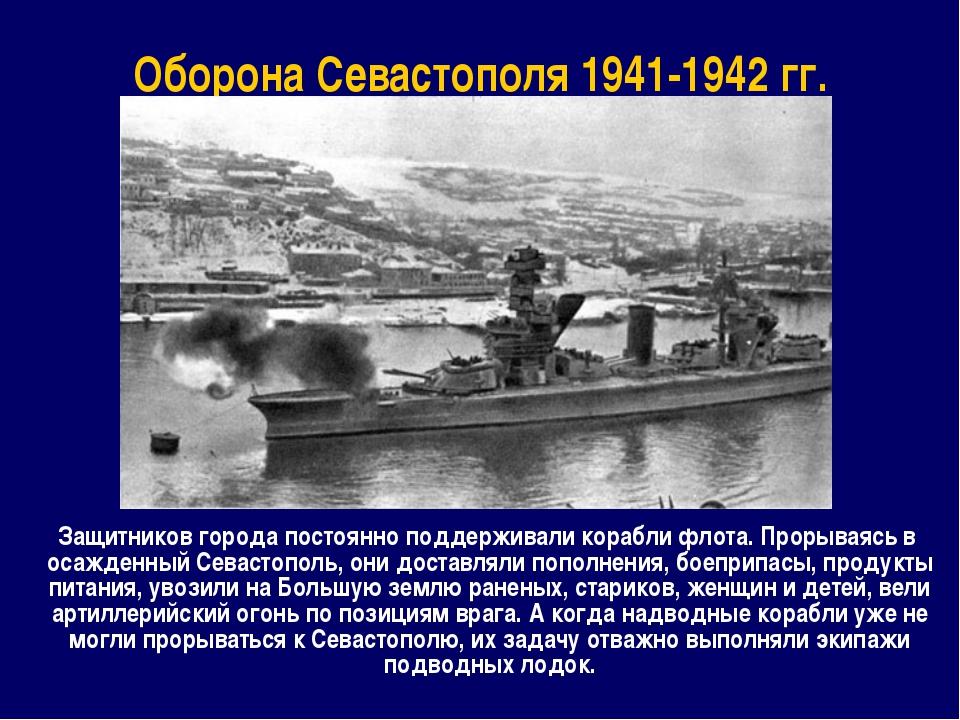 Оборона Севастополя 1941-1942 гг. Защитников города постоянно поддерживали ко...