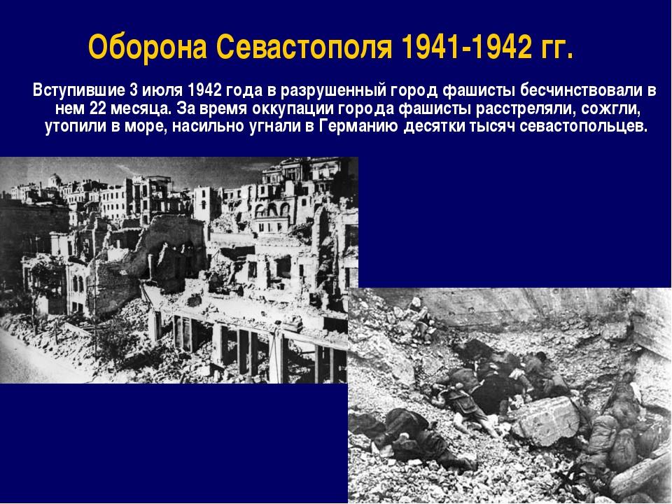 Оборона Севастополя 1941-1942 гг. Вступившие 3 июля 1942 года в разрушенный г...