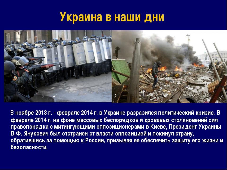 Украина в наши дни В ноябре 2013 г. - феврале 2014 г. в Украине разразился по...