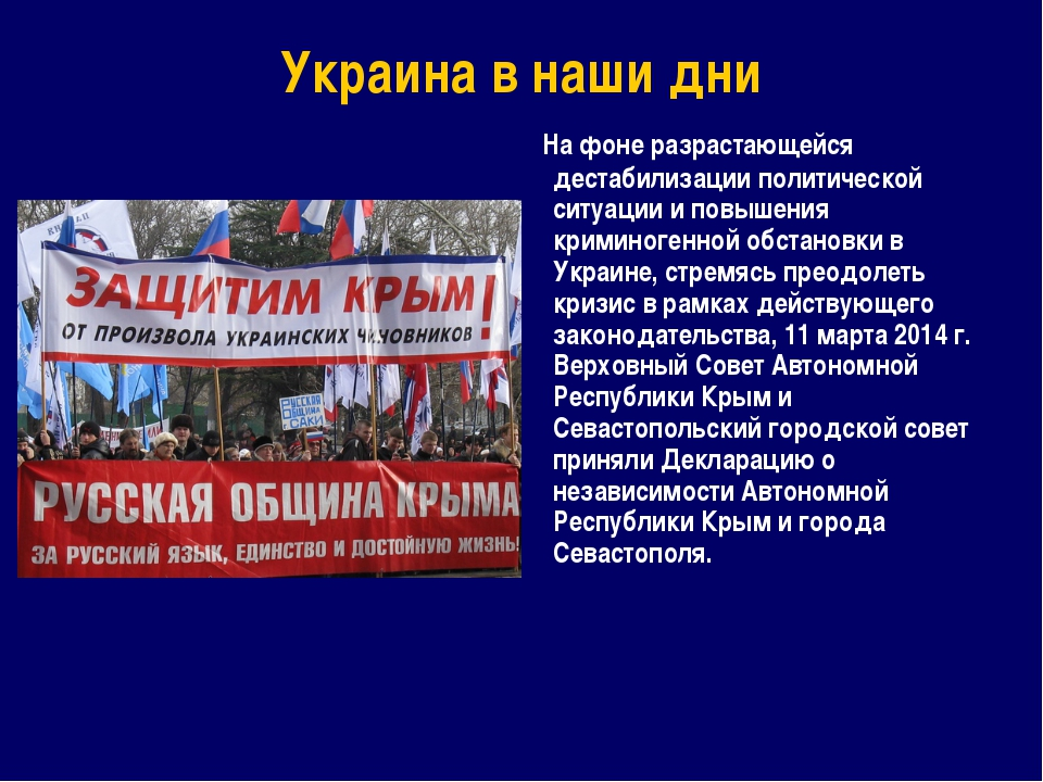 Украина в наши дни На фоне разрастающейся дестабилизации политической ситуаци...