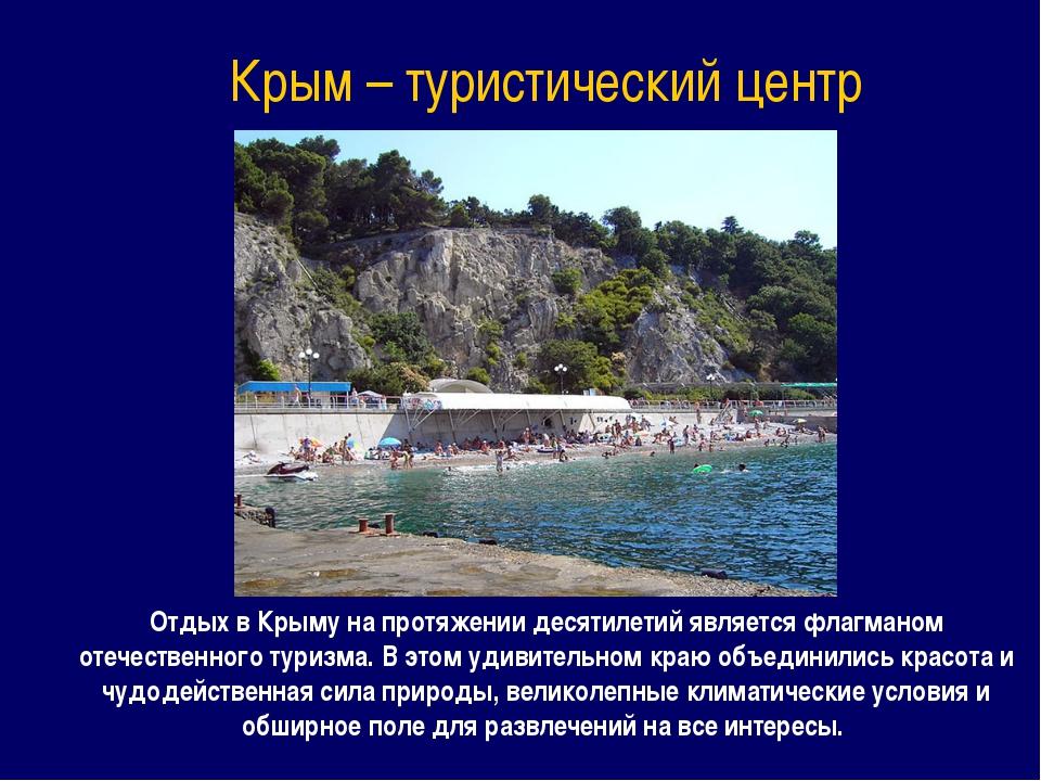 Крым – туристический центр Отдых в Крыму на протяжении десятилетий является ф...