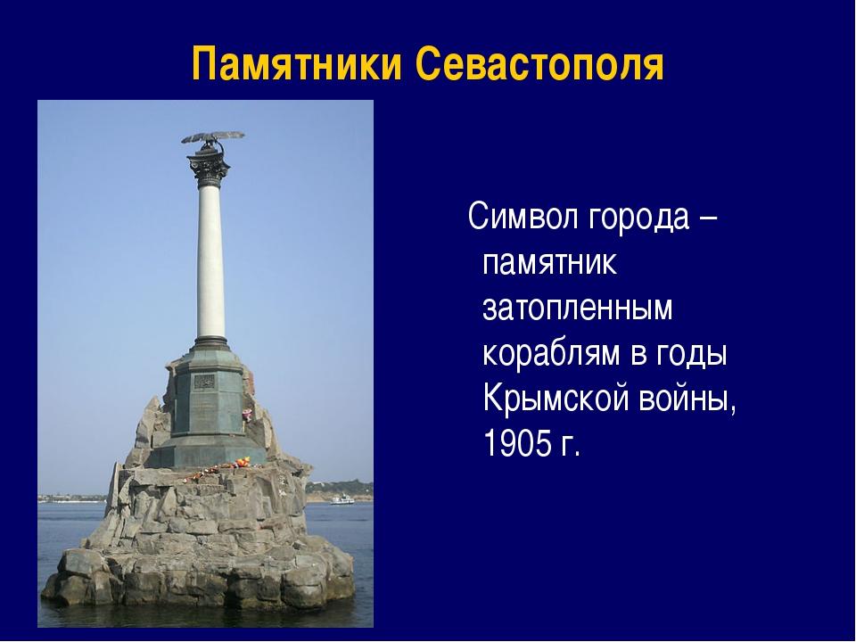 Памятники Севастополя Символ города – памятник затопленным кораблям в годы Кр...