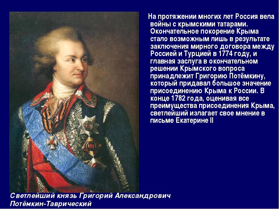 На протяжении многих лет Россия вела войны с крымскими татарами. Окончательн...
