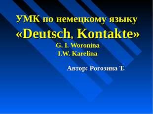 УМК по немецкому языку «Deutsch, Kontakte» G. I. Woronina I.W. Karelina Авто