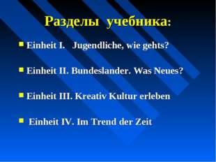 Разделы учебника: Einheit I. Jugendliche, wie gehts? Einheit II. Bundeslander