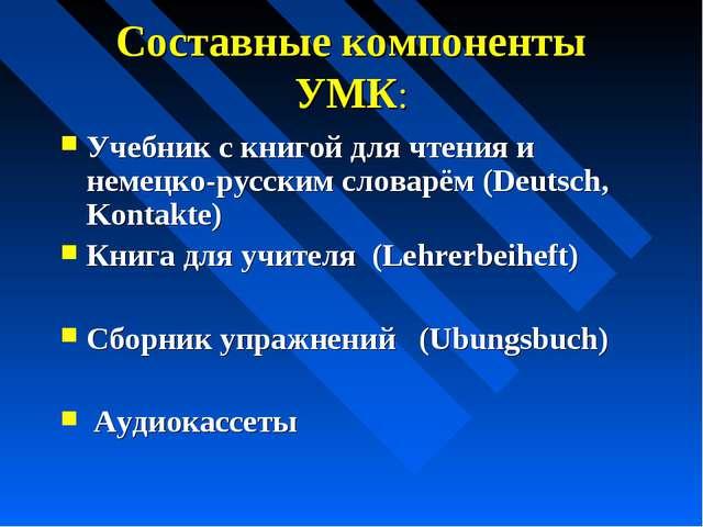 Составные компоненты УМК: Учебник с книгой для чтения и немецко-русским слова...