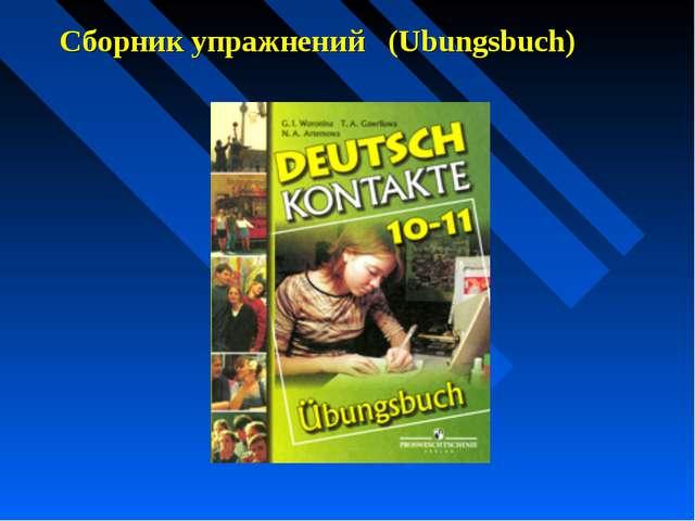 Сборник упражнений (Ubungsbuch)