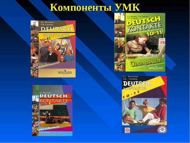 Компоненты УМК