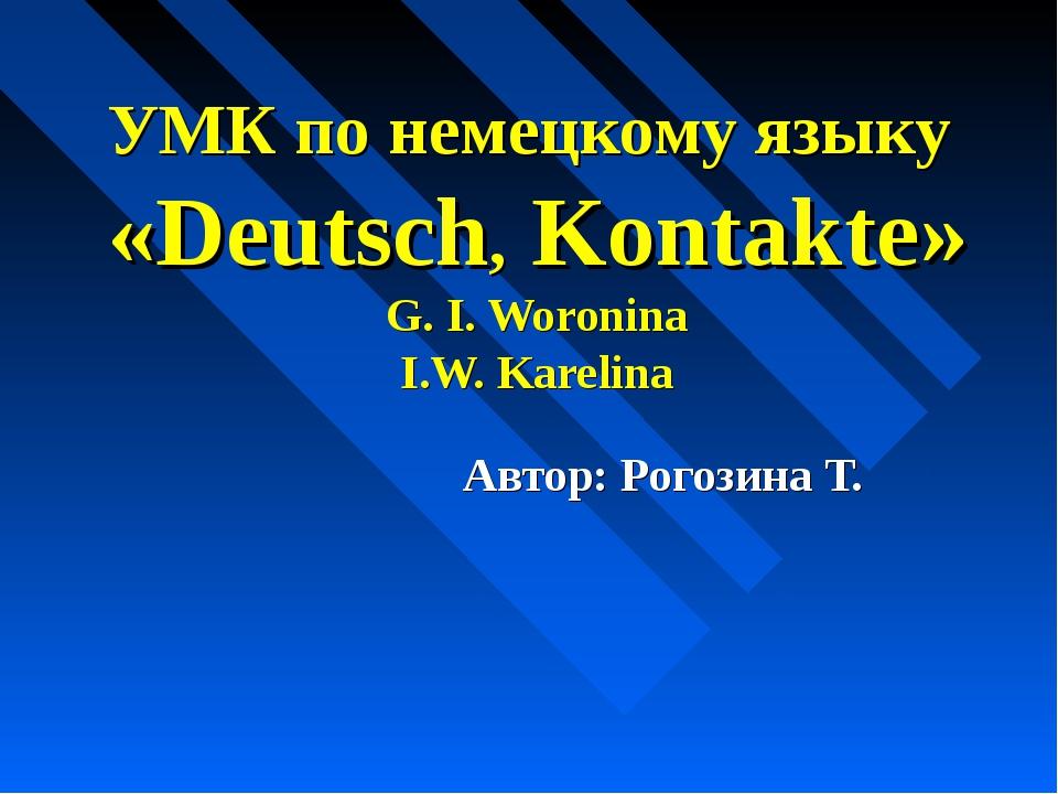 УМК по немецкому языку «Deutsch, Kontakte» G. I. Woronina I.W. Karelina Авто...