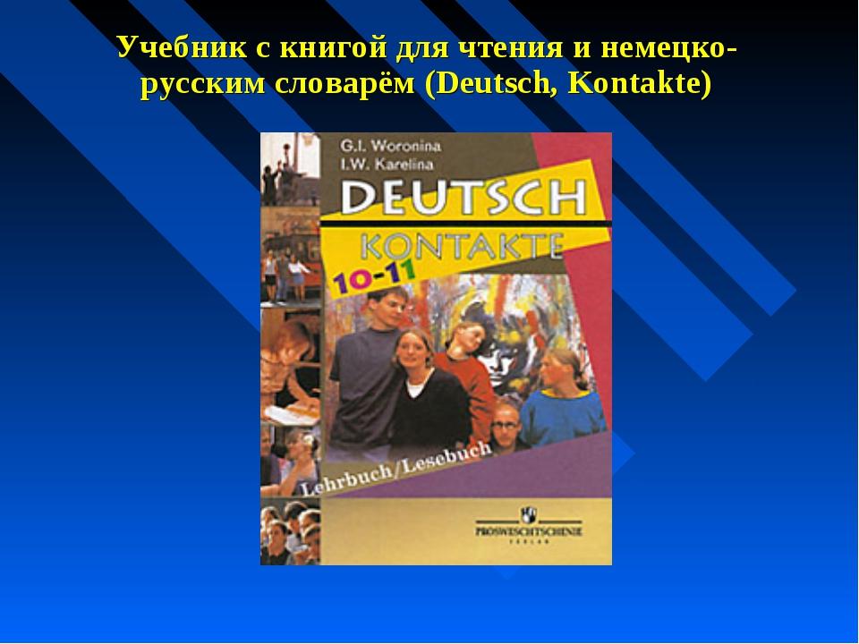 Учебник с книгой для чтения и немецко-русским словарём (Deutsch, Kontakte)