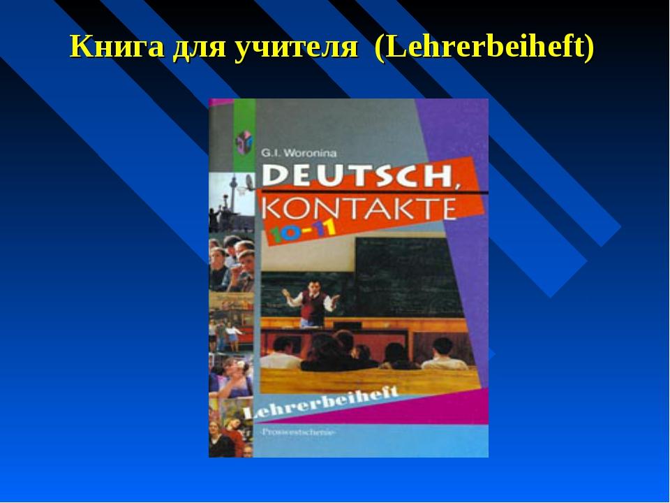 Книга для учителя (Lehrerbeiheft)