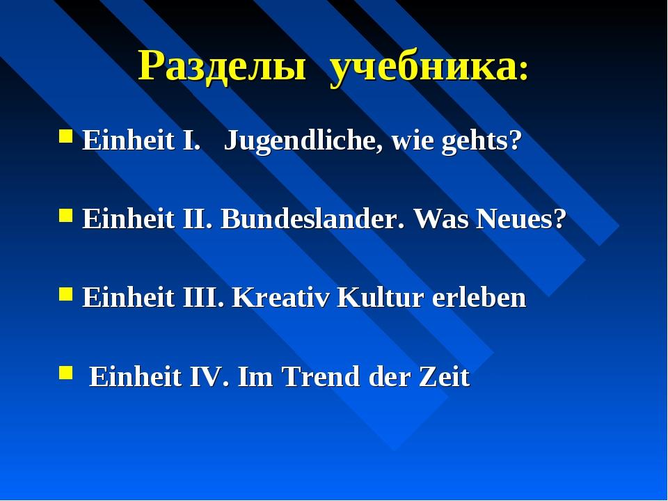 Разделы учебника: Einheit I. Jugendliche, wie gehts? Einheit II. Bundeslander...