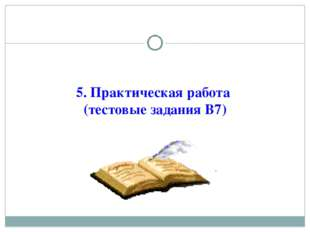 5. Практическая работа (тестовые задания В7)
