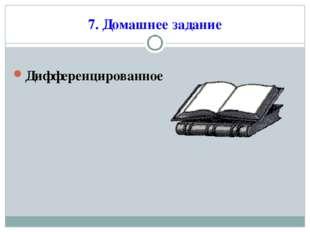 7. Домашнее задание Дифференцированное