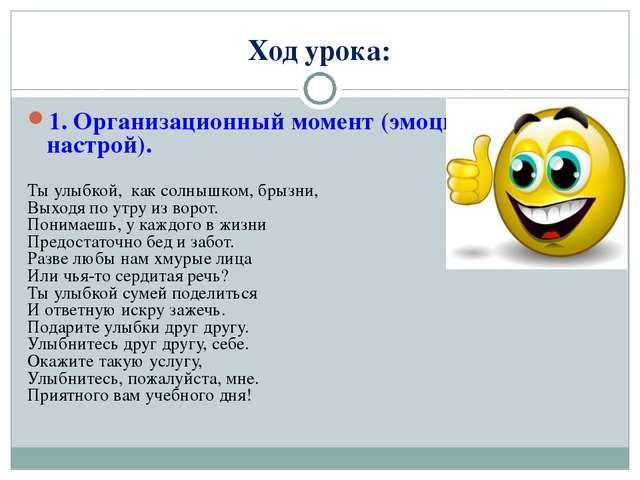Ход урока: 1. Организационный момент (эмоциональный настрой). Ты улыбкой, как...