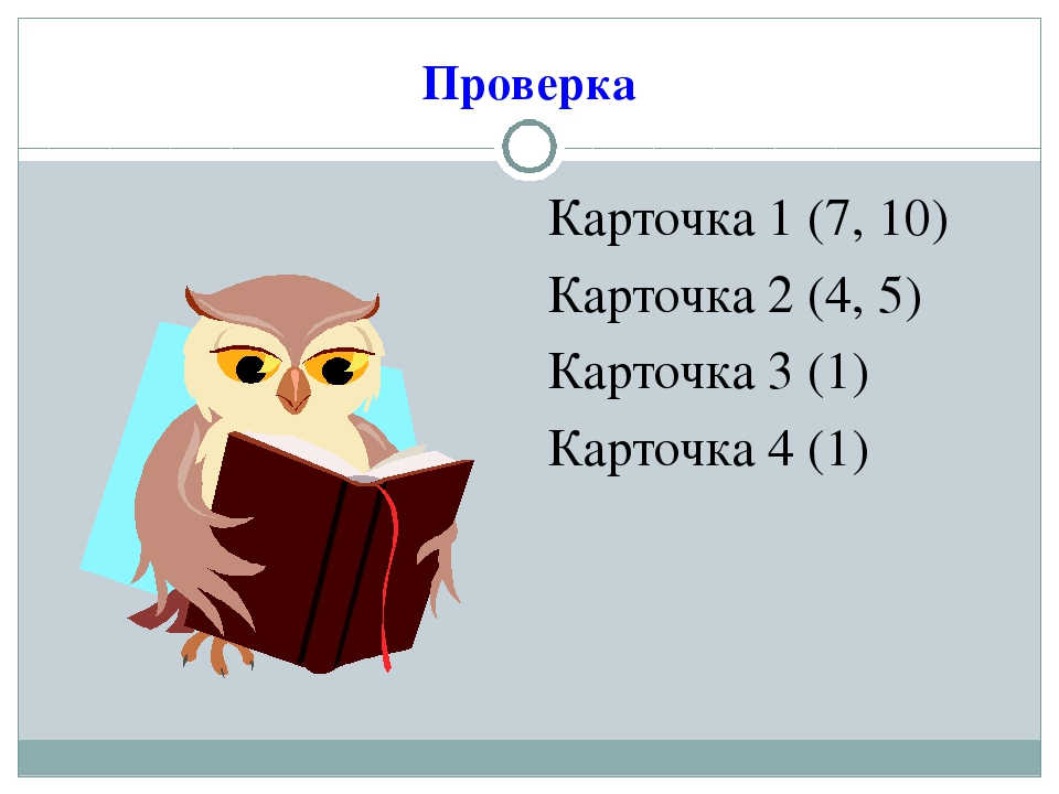 Проверка Карточка 1 (7, 10) Карточка 2 (4, 5) Карточка 3 (1) Карточка 4 (1)