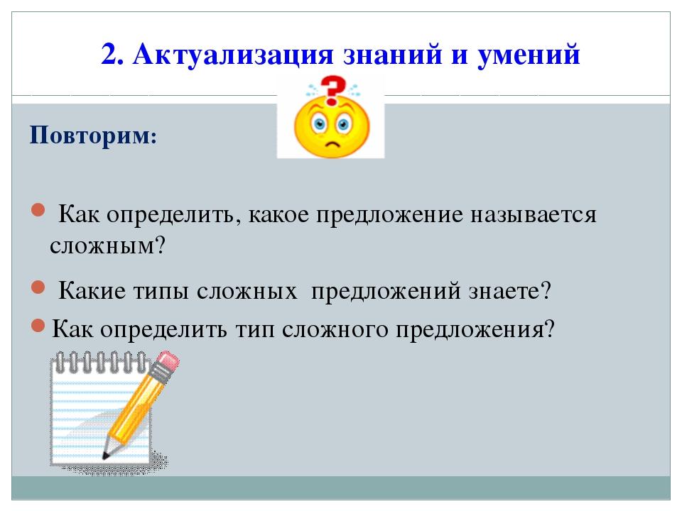 2. Актуализация знаний и умений Повторим: Как определить, какое предложение н...