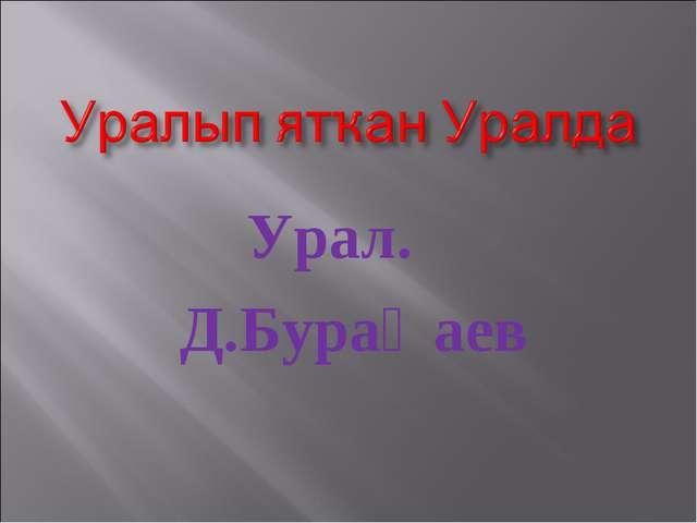 Урал. Д.Бураҡаев