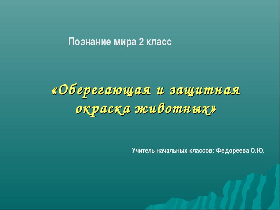 «Оберегающая и защитная окраска животных» Учитель начальных классов: Федореев...